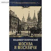 Москва и москвичи. Гиляровский В. А.