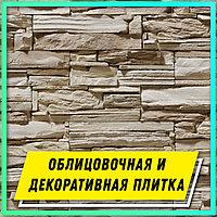 Облицовочная и декоративная плитка из искусственного камня