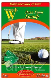 Газон роял грин гольф 1 кг