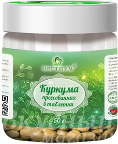 Куркума прессованная в таблетки 100 гр, Оргтиум, регулирует обмен веществ, снижает холестерин
