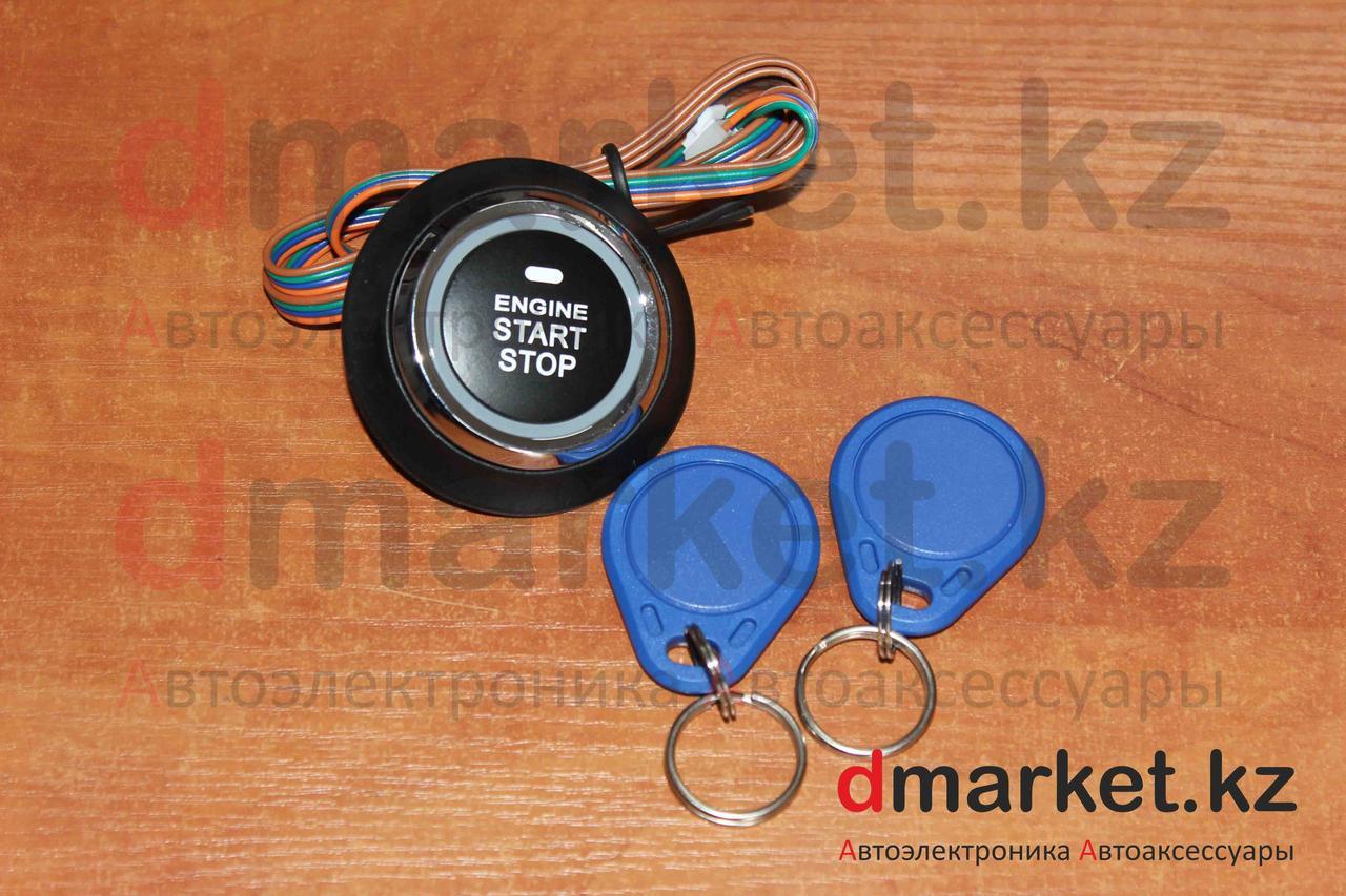 Кнопка Push Start Magicar MG-06E с чипом, клеится поверх замка зажигания, все функции замка зажигания