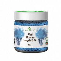 Чай Матча голубой 3 в 1, 100 гр, Оргтиум, для снятия усталости