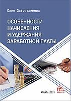 Особенности начисления и удержания заработной платы.. Ю. Загретдинова