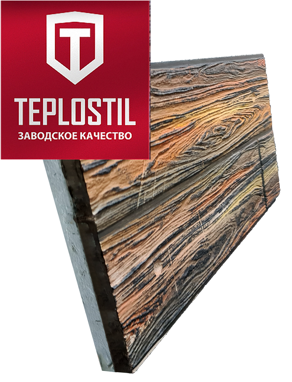 Термопанель облицовочная завода TEPLOSTIL. Фактура Дерево с утеплителем 30 мм