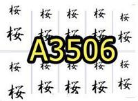 A3506 Фотодизайн- Сакура