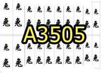 A3505 Фотодизайн -Кролик
