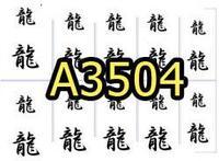 A3504 Фотодизайн - Дракон