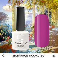 Гель-лак CosmoLac №113 Истинное искусство (фиолетово-баклажановый) 7,5мл.