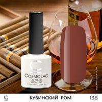 Гель-лак CosmoLac №138 Кубинский ром (винный) 7,5мл.