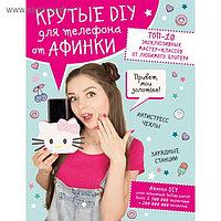 Крутые DIY для телефона от Афинки. ТОП-10 эксклюзивных мастер-классов от любимого блогера. Афинка