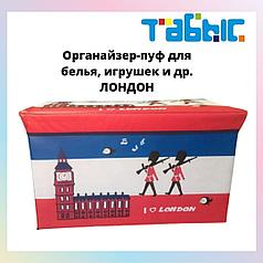 Органайзер-пуф для белья, вещей и игрушек с крышкой