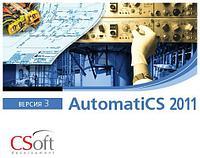 Право на использование программного обеспечения AutomatiCS 2011 v.3.x, сетевая лицензия, серверная ч