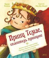 Принц Томас, спаситель принцесс. Валери Фонтен