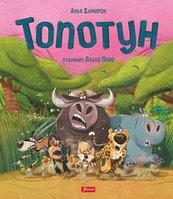 Топотун. Анья Домирон
