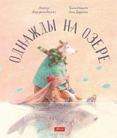 Однажды на озере. Мариус Марцинкевичюс.