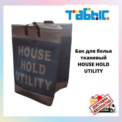 Бак тканевый для белья HOUSE HOLD UTILITY, фото 2