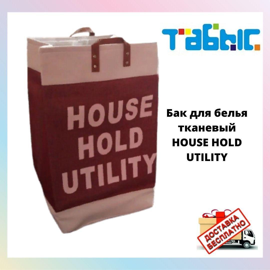 Бак тканевый для белья HOUSE HOLD UTILITY