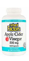 Яблочный уксус. 500 мг. 360 капсул. Apple Cider