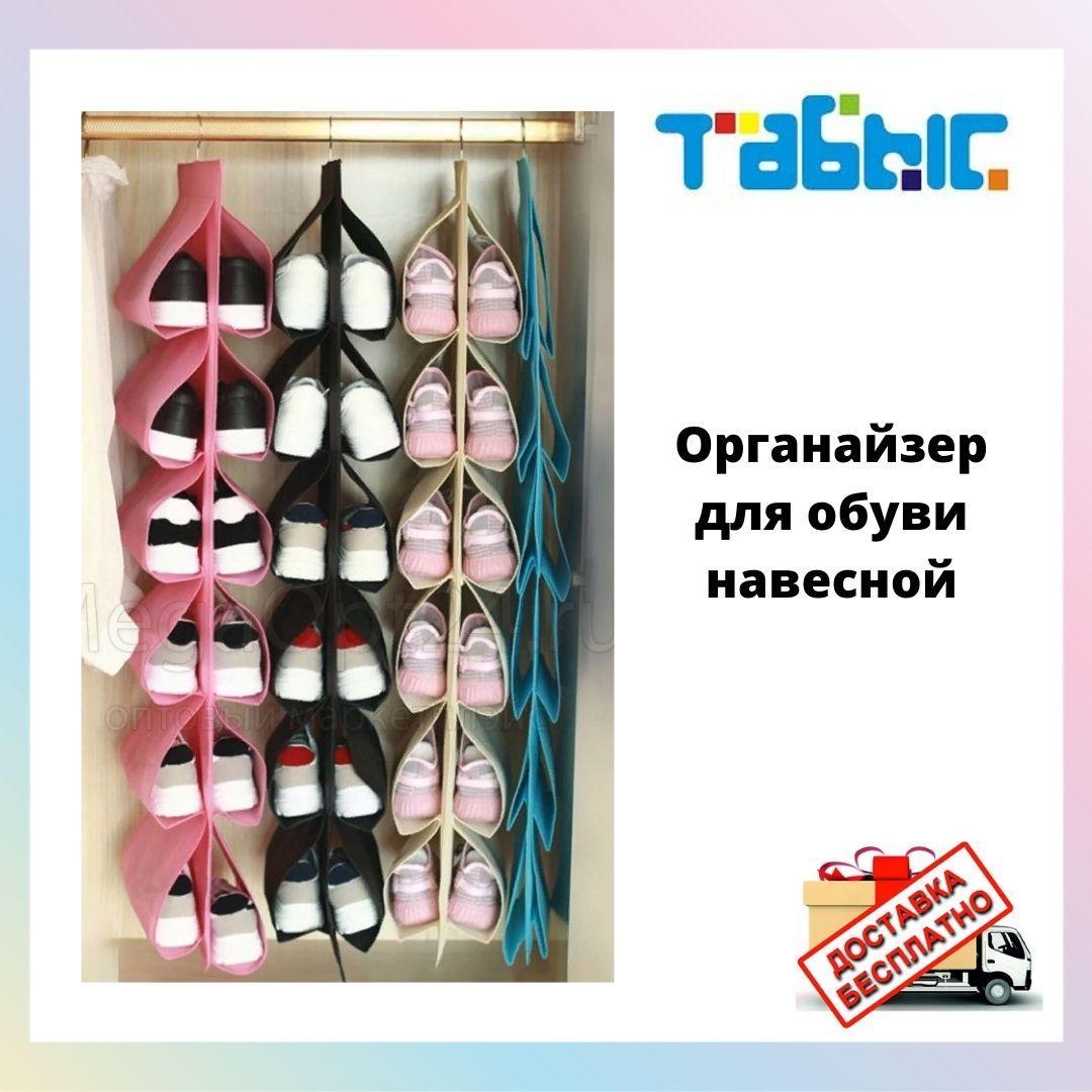 Органайзер навесной для обуви