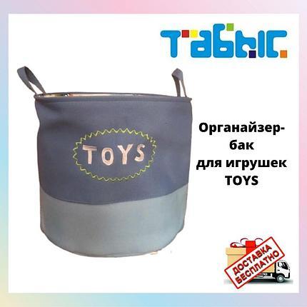Бак детский для игрушек TOYS, фото 2