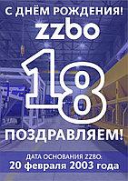 С Днём рождения ZZBO!