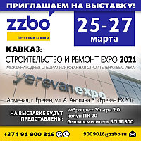 Международная Специализированная Выставка «КАВКАЗ: СТРОИТЕЛЬСТВО И РЕМОНТ EXPO»