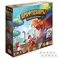 Настольная игра Драфтозавры