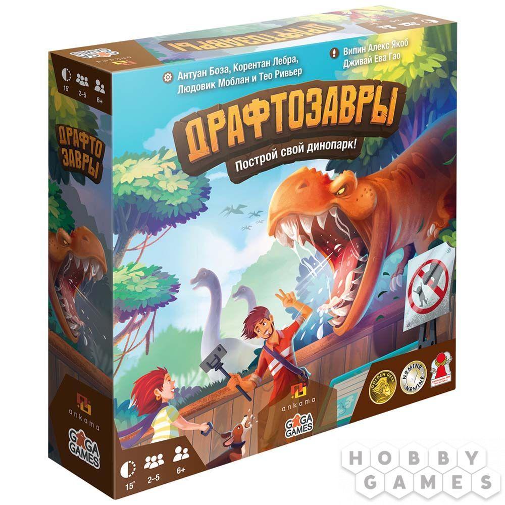 Настольная игра Драфтозавры - фото 1