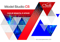 Право на использование программного обеспечения CADLib Модель и Архив 3.x, локальная лицензия (1 год