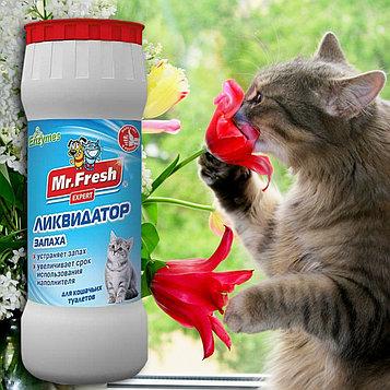 Порошок Ликвидатор запаха для кошачьих туалетов Mr.Fresh Expert