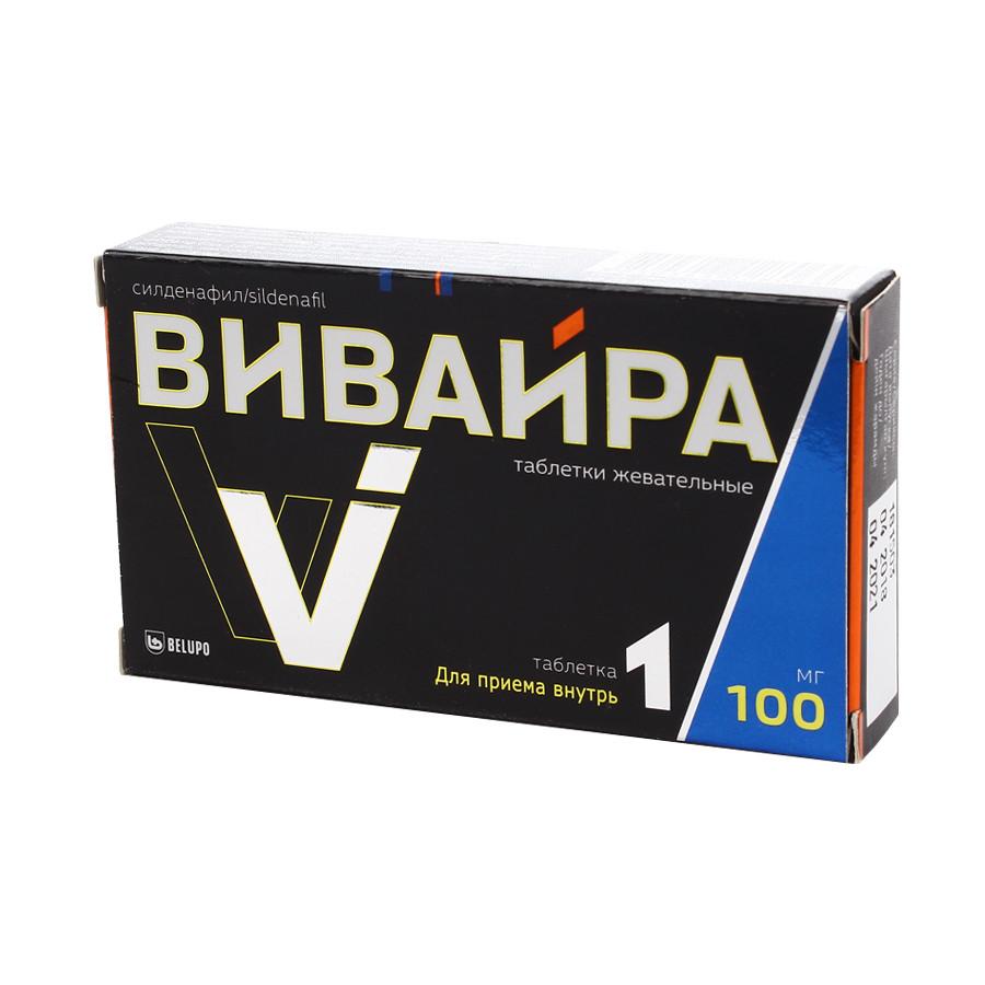 Вивайра 100 мг №1