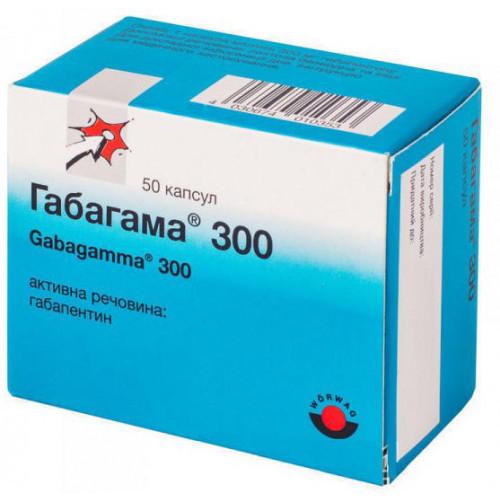 Габагамма 300 мг №50 капсулы