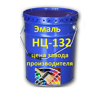 Эмаль НЦ-132 (синяя,красная,серая,черная,хаки) ГОСТ. Россия