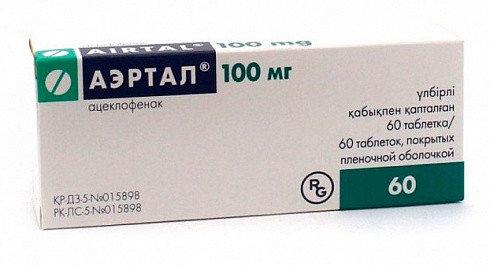 Аэртал 100 мг, №60, табл.