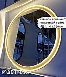 Круглое зеркало с контурной «парящей» LED-подсветкой Bravo, фото 2