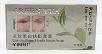 Зеленый чай 3/1 - Жемчужный набор с полным эффектом питания кожи и удаления пятен