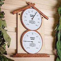 """Термометр- гигрометр для бани """"Домик"""""""