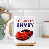 """Кружка """"Любимому внуку"""", c нанесением"""