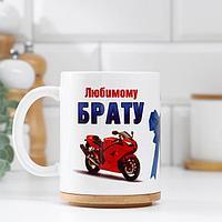 """Кружка """"Любимому брату"""" мотоцикл, c нанесением"""