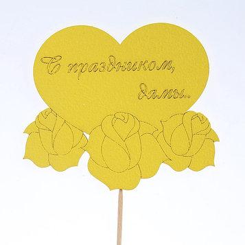 "Топпер ""С праздником, дамы"", жёлтый, 12.5х10см Дарим Красиво"