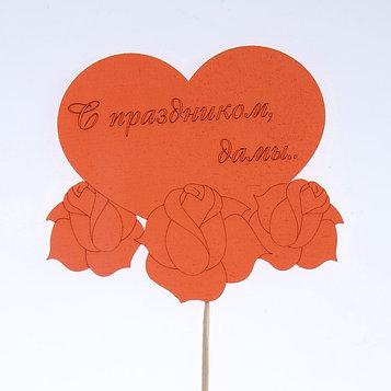"""Топпер """"С праздником, дамы"""", красный, 12.5х10см Дарим Красиво"""