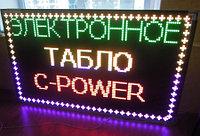 Электронное табло трех цветное (красный, желтый, зеленый)