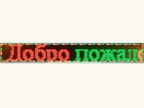 Электронное табло трех цветное (красный, желтый, зеленый), фото 2