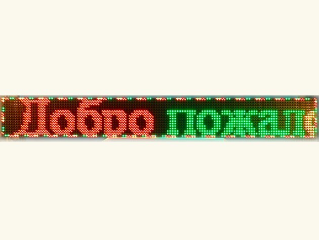 Трехцветное электронное табло