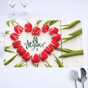 """Салфетка на стол """"8 Марта!"""" сердечко из тюльпанов, 40 х 25 см"""