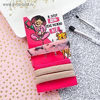 Резинки и заколка на подложке «В этот день тебе можно все», 5,8 х 11, 4 см