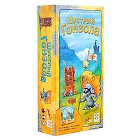 Настольная игра «Сырный Замок: Шустрый Гонзола»