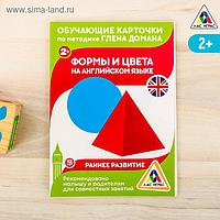 Обучающие карточки по методике Г. Домана «Формы и цвета на английском языке», 12 карт, А6
