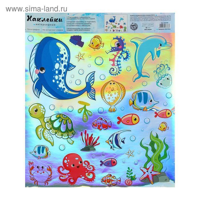 Наклейка на голографической пленке «Подводный мир», интерьерная, 30 х 35 см - фото 1