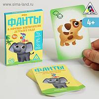 Игра-фанты «В помощь воспитателю детского сада», 20 карт